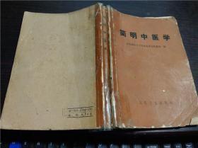 简明中医学 河北新医大学革命委员会医教部 人民卫生出版社 1971年 32开平装