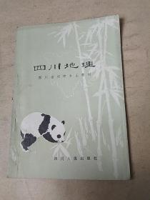 四川省初中乡土教材.四川地理(馆藏)