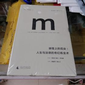 理想国译丛003,断臂上的花朵:人生与法律的奇幻炼金术