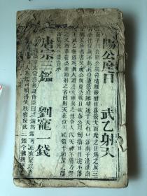 清代木刻线装本《龙文鞭影》(下册)