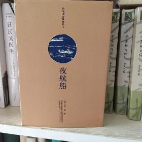 夜航船    万卷出版社