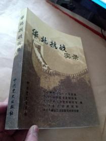 华北抗战实录