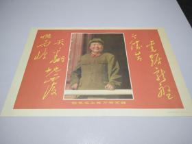 文革宣传画  敬祝毛主席万寿无疆