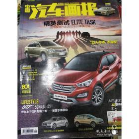 正版特价!中国汽车画报 2013.1 中国汽车画报杂志社