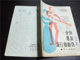 中外最新流行歌曲选 上海演唱编辑部 上海市群众艺术馆 1984年 32开平装