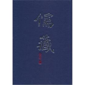 儒藏:精华编.三册.经部易类