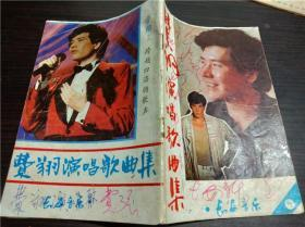 费翔演唱歌曲集 西安市音协《长安音乐》编辑部 1987年 32开平装