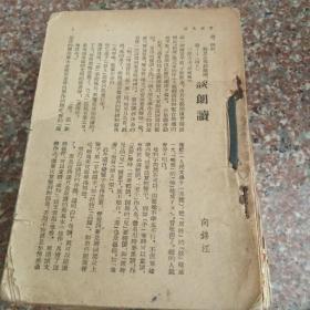 语文学习    1954年