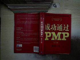 成功通过PMP(第3版).