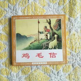 鸡毛信(连环画)刘继卣绘