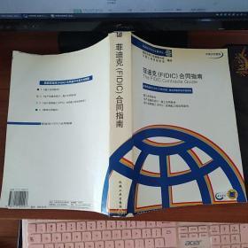 菲迪克(FIDIC)合同指南(中英文对照本)唐萍  著  机械工业出版社