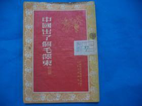 中国出了个毛泽东 --1951年北京1版 1954年北京8印