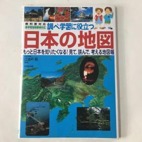 日本の地图(铜版彩印品佳、教科书)