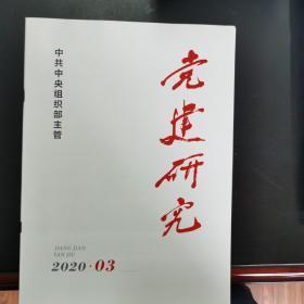 党建研究2020-3