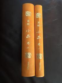 董桥小品 (卷一,卷二)