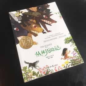 正版现货 丛林历险记 国际大奖儿童文学 (美绘典藏版)
