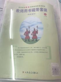义务教育音乐课程标准实验教科书教师用书 : 简线通用. 第11册