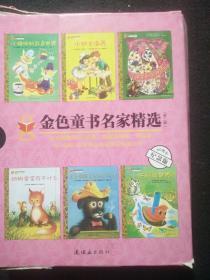 金色童书名家精选第二辑(全12册)-