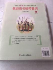 义务教育音乐课程标准实验教科书教师用书 : 简线通用. 第9册