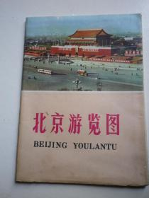 北京游览图  2开