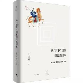 """从""""天下""""国家到民族国家:历史中国的认知与实践"""
