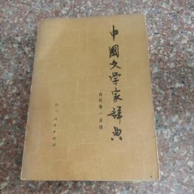 中国文学家辞典    古代第一分册