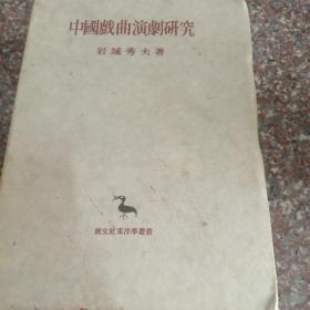 中国戏曲演戏研究    创文社东洋学丛书
