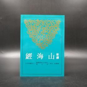 台湾三民版   杨锡彭注译《新译山海经(二版)》(锁线胶订)