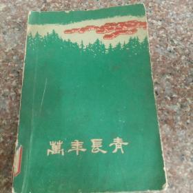 万年长青 (彩色国画插图本 刘文昌 绘)