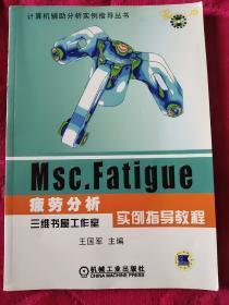 计算机辅助分析实例指导丛书:MSC.FATIGUE疲劳分析实例指导教程(16开)