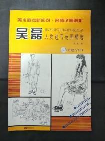 吴磊人物速写范画精选【附CD】