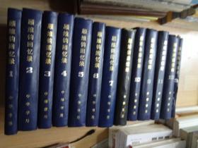 顾维钧回忆录(全13册)   中华书局1983-1994年陆续出版 全一版一印