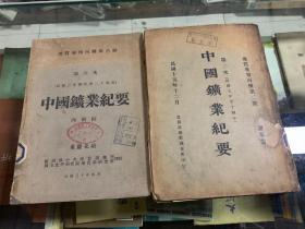 中国矿业纪要(第二次 民国七年至十四年)(第六次 西南区 重庆北碚 民国二十四年至二十九年)