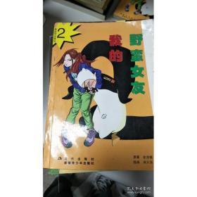 我的野蛮女友全集(漫画版全五册)