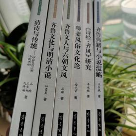 齐鲁文化与中国古代文学研究丛书清诗与传统—以山左与江南个案为例、齐鲁文化与明清小说、齐鲁文人与六朝文风、聊斋风俗文化论啊、《诗经.齐风》研究、齐鲁典籍与小说滥觞