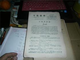 斗私批修 1 (1967年10月7日)