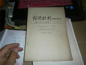 经济批判 资料汇编 3 资产阶级反动学术权威薛暮桥毒草选编