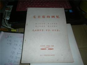文革资料 毛主席的回忆