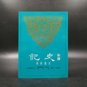 台湾三民版  韩兆琦注译《新译史记:名篇精选》(锁线胶钉)