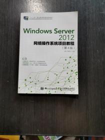 Windows Server 2012网络操作系统项目教程(第4版)正版无笔记