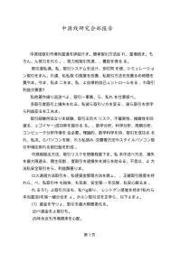 中源线建仓法研究会部报告