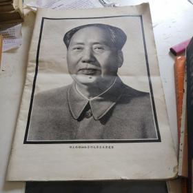 伟大的领袖和导师毛泽东主席遗像