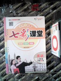 七彩课堂:英语(八年级上人教版附预习卡)