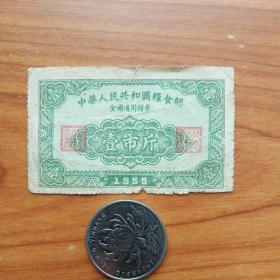 1955年全国粮票