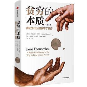 【2019诺贝尔经济学奖得主作品】 贫穷的本质(修订版)