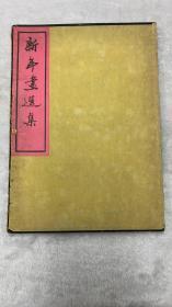 新年畫選集(1949年木板水印畫)(畫冊)