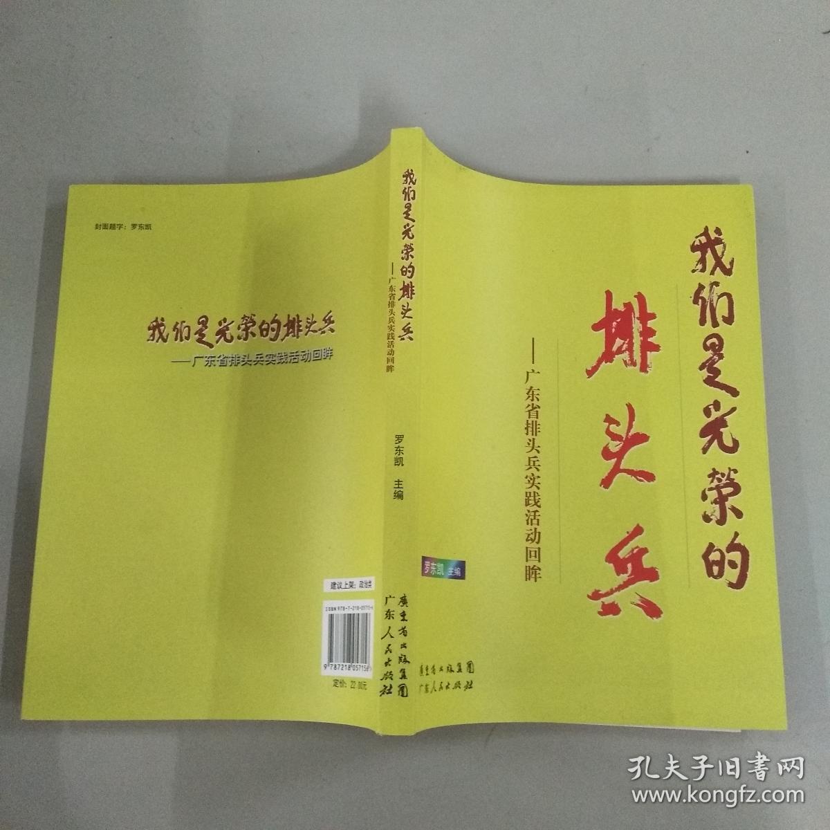 我们是光荣的排头兵:广东省排头兵实践活动回眸