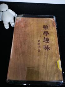 数学趣味 (民国二十三年开明书店初版)