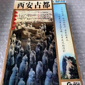 旅游中国:西安古都