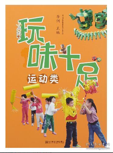 幼儿园玩教具创意制作实用手册:玩味十足(运动类)